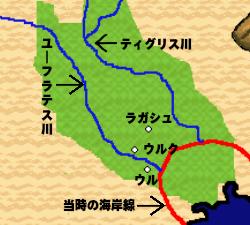 シュメール地図2